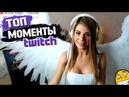Топ Моменты с Twitch   Ремикс Gimme the Loot от BIESTIX   Папич Играет в Новый CS:GO