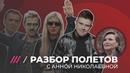 Little Big — Skibidi, Невзоров, Нечаев и Чума Вечеринка ОКОЛОТЕАТР
