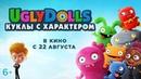 UGLYDOLLS КУКЛЫ С ХАРАКТЕРОМ Трейлер 3 В кино с 22 августа