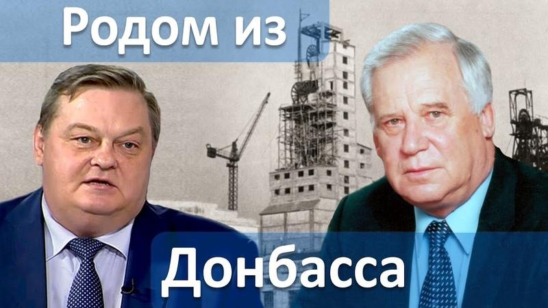 Родом из Донбасса. Николай Рыжков