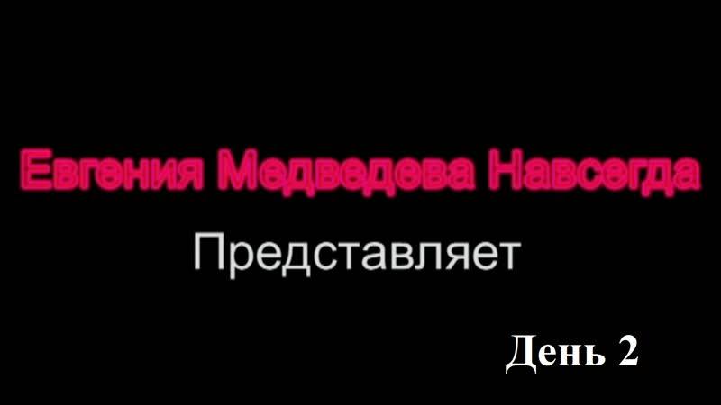 ЧР День 2 Мордовское подворье Встреча с болельщиками ПП