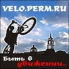 Velo.Perm.ru - Велосипедисты Перми (ВелоПермь)