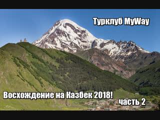 Восхождение на г.Казбек с турклубом MyWay (2ч.).mp4