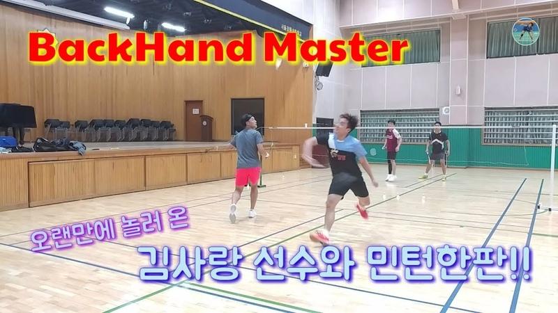 세계제일 배드민턴 백핸드마스터 김사랑선수와 한겜!!(With KIM SaRang)(BackHand Master)