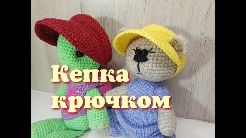 Кепка крючком, Crochet cap