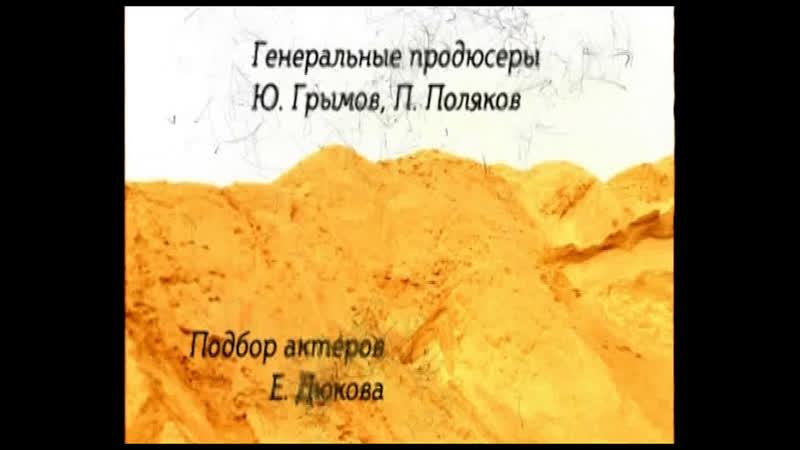Казус Кукоцкого • Серия 10