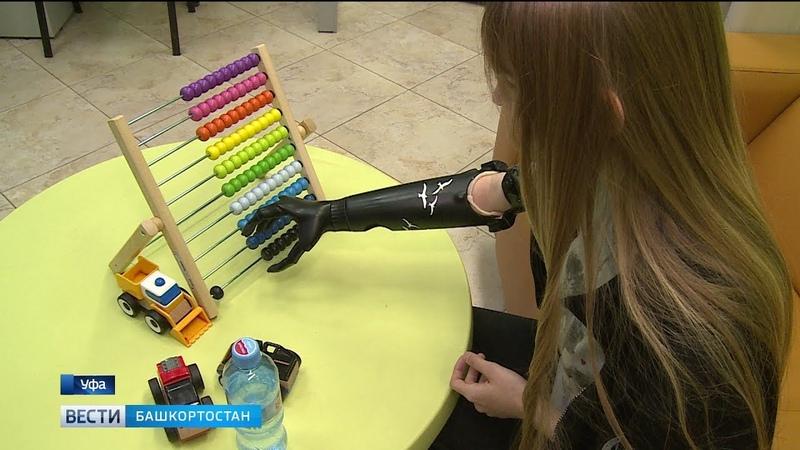 В Башкирию будут поставлять высокотехнологичные детские протезы рук