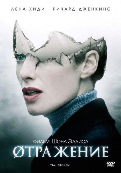 ?тражение (2008)