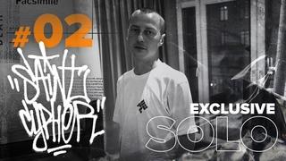 #SAINTCYPHER 2 EXCLUSIVE SOLO ( КАЗЯН ОУ74 )