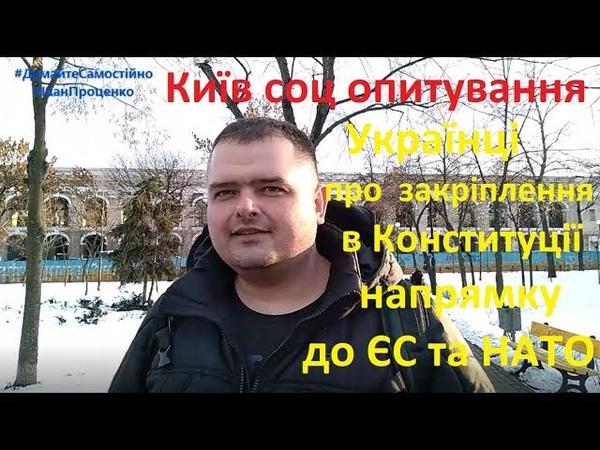 Київ Українці про закріплення в Конституції напрямку до ЄС та НАТО соц опитування 2019 Іван Проценко