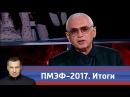 ПМЭФ-2017. Воскресный вечер с Владимиром Соловьевым 04.06.2017