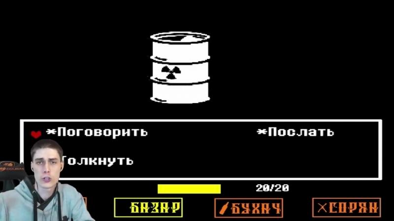 [Mr DeKart] АНДЕРТЕЙЛ В РОССИИ! ПОДЗЁМКИНО! - Undertale: Russiantale