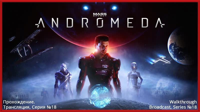 ME Andromeda, Eighteenth broadcast/Восемнадцатая трансляция