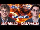 Карлсен Каруана тай брейк ♛ Матч на первенство мира 2018 🎤 Сергей Шипов ♛ Шахматы