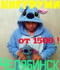 c02da9d08072 пижамы КИГУРУМИ,костюмы животных! ЧЕЛЯБИНСК | ВКонтакте