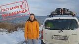 Toyota PROBOX 4WD. Из Японии в Новороссийск свом ходом. Тестдрайв владельца.