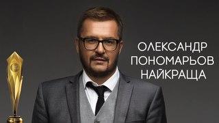 Олександр Пономарьов - Найкраща. Золота жар-птиця 2018