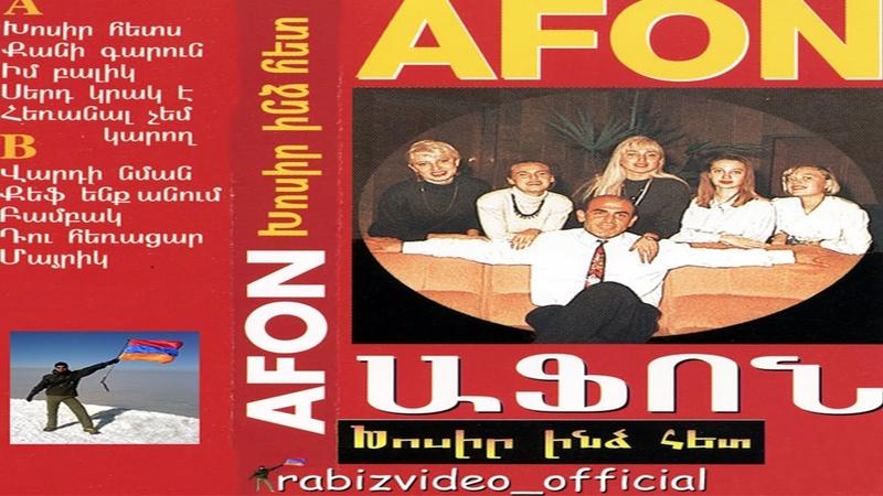 Afon Masumyan 1995 - Bambak