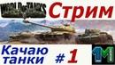 Стрим Качаю танки ангара 1!World of Tanks!михаилиус1000