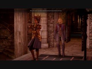 Dragon Age Inquisition - м!Лавеллан/Жозефина, известие о помолвке.