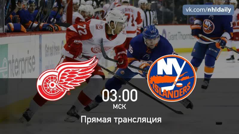 Detroit Red Wings 🆚 New York Islanders