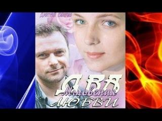 Два мгновения любви (2013) Смотреть фильм онлайн: мелодрама