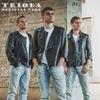 Тріода | Офіційна сторінка