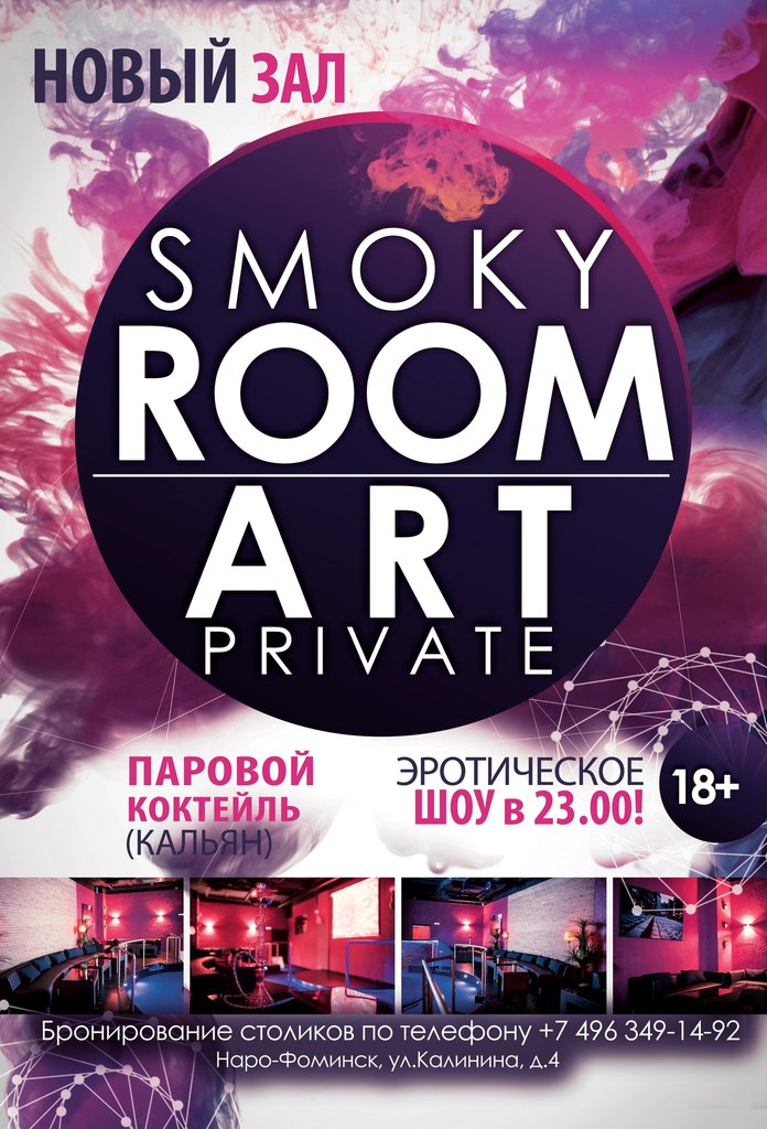 Афиша Наро-Фоминск 14 НОЯБРЯ 2014 (ПЯТНИЦА) PRIVATE FRIDAY!