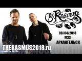 The Rasmus приглашает на концерт в Архангельске!
