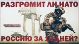 Разгромит ли НАТО Россию за 10 дней (Руслан Осташко)