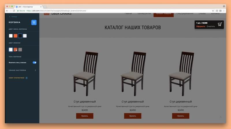 Создание интернет магазина на uKit