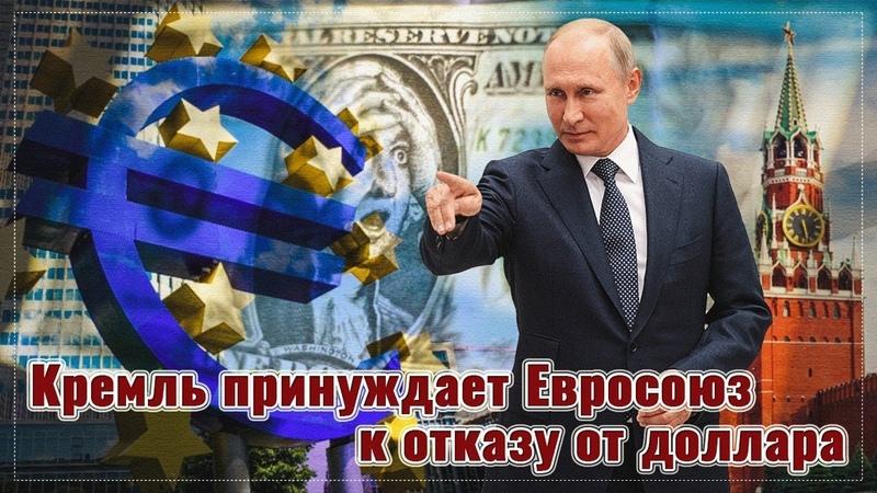 Кремль принуждает Евросоюз к отказу от доллара