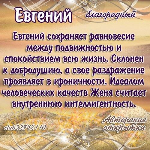 Поздравления на день ангела евгении