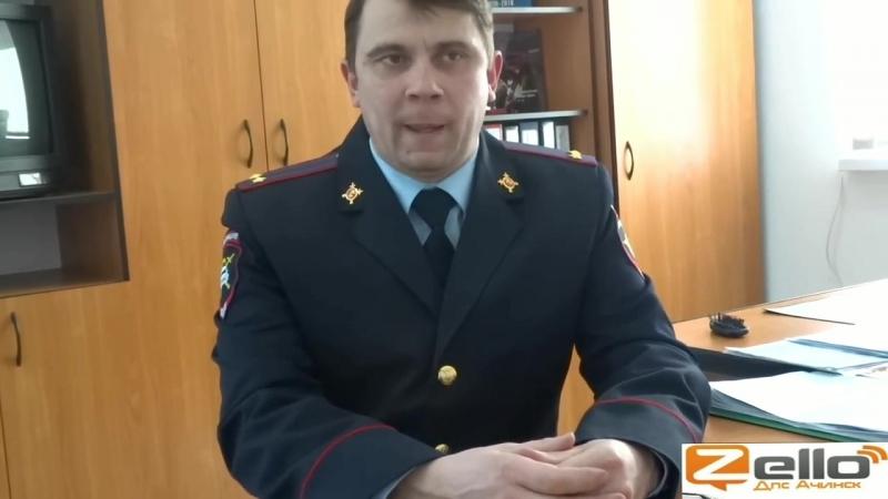 Обращение к детям, начальника ГИБДД Ачинска Оленникова Сергея Сергеевича.