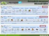Возможности программ Microsoft Word и Power Point - запись вебинара в Академии ALT