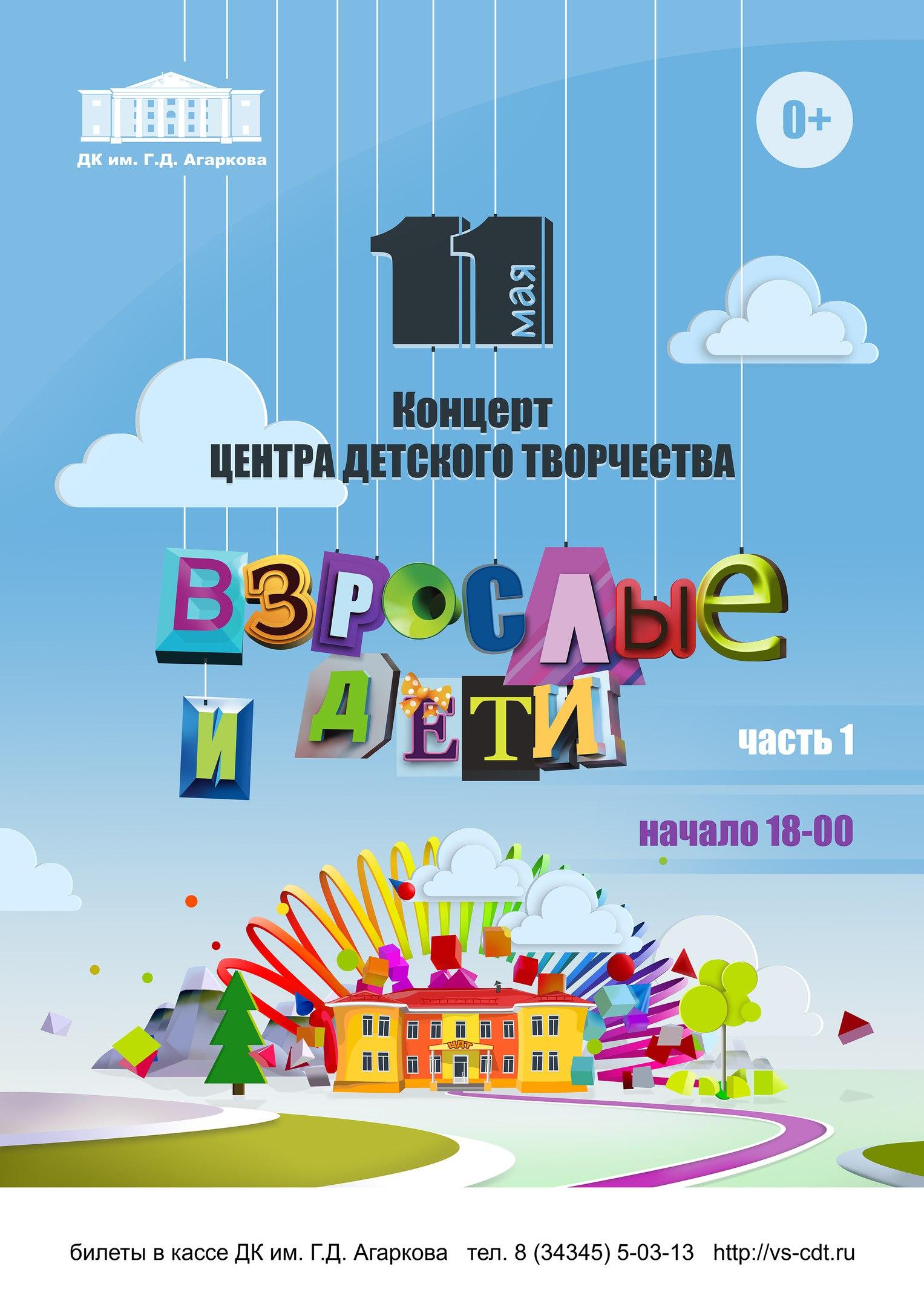 """""""Взрослые и дети"""" часть 1"""