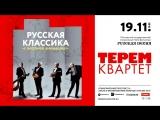 Терем-квартет Русская классика с песочной анимацией