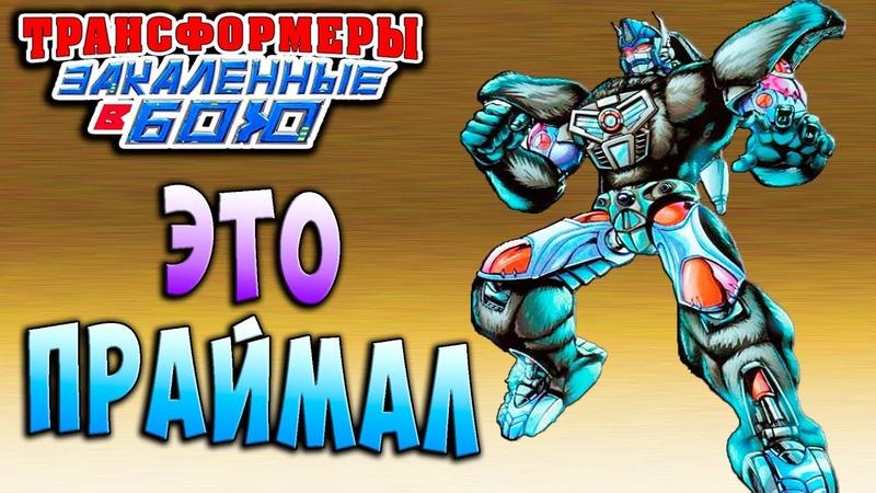 ЭТО ПРОСТО ОПТИМУС ПРАЙМАЛ!! Трансформеры Закаленные в Бою Transformers Forged To Fight ч.160