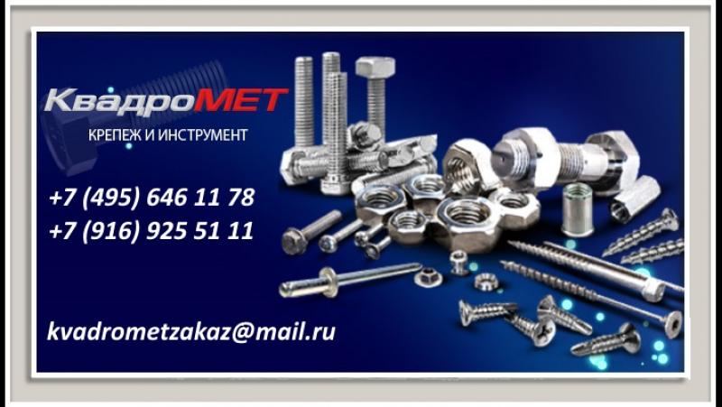 Магазин КвадроМЕТ - крепеж и инструмент
