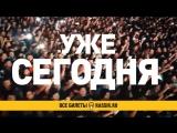 The Rasmus в Мурманске: уже сегодня!