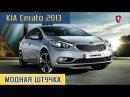 """""""Модная штучка"""" в HD. Kia Cerato 2013."""