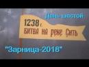 Зарница - 2018. День шестой - Ситская битва.