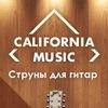 Струны для гитар США. California-music.ru