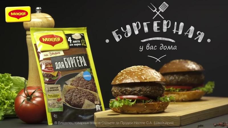 MAGGI® НА ВТОРОЕ для бургера