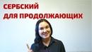 Сербский для продолжающих - курс