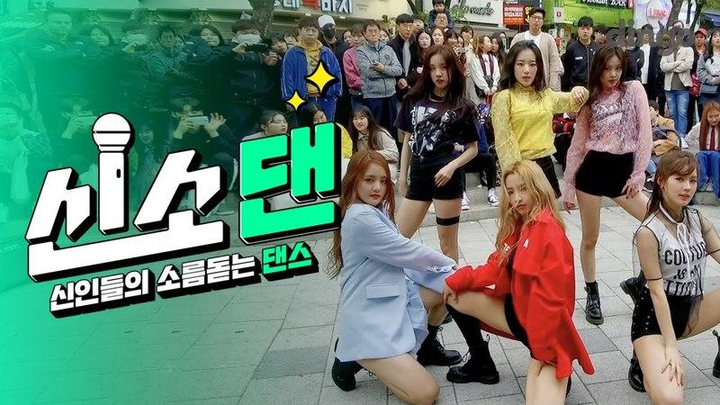 (이거 대박) 홍대 뒤집어진 신인 걸그룹 댄스 실화! 씨엘부터 방탄까지 [45