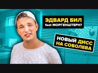ЮТУБЕР ЭДВАРД БИЛ ЗАПИСАЛ ДИСС НА СОБОЛЕВА! МОРГЕНШТЕРН - ЖЕРТВА МОШЕННИКОВ