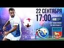 ПЛ КФС 2018/19. 6-й тур. «Севастополь» - «Инкомспорт» (Ялта). (22.09.2018)