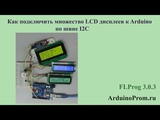 Как подключить множество LCD дисплеев к Arduino по шине I2C