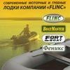 Надувные лодки FLINC, BoatMaster, FORT, Феникс
